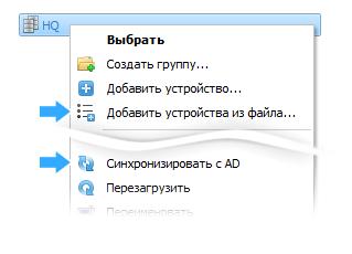 Синхронизация с AD и добавление из списка