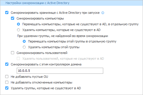 ad-sync-settings-ru