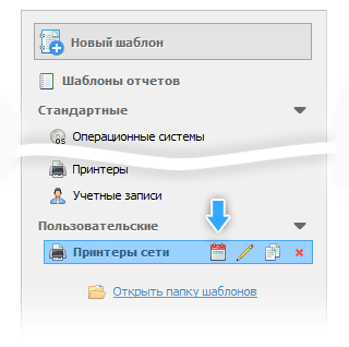 custom-template-icon-ru