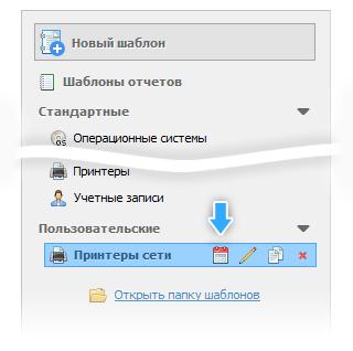 custom-template-icon-ru